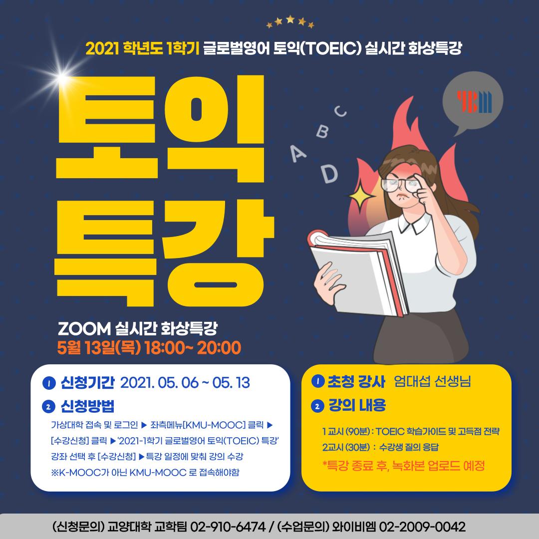 2021-1학기 글로벌영어 토익(TOEIC) 특강 (2021-12-10)