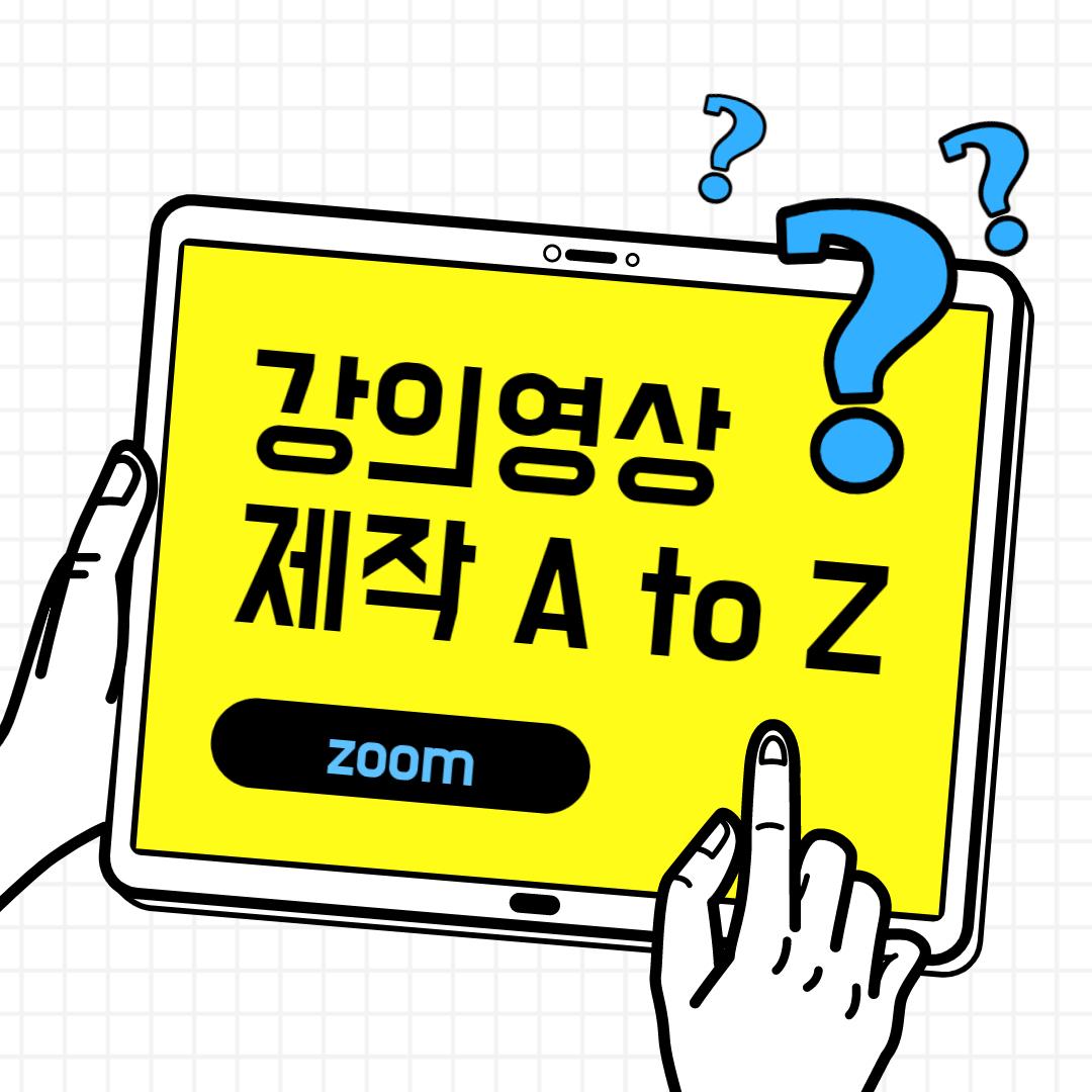 강의영상 제작 A to Z (2021-4-1)