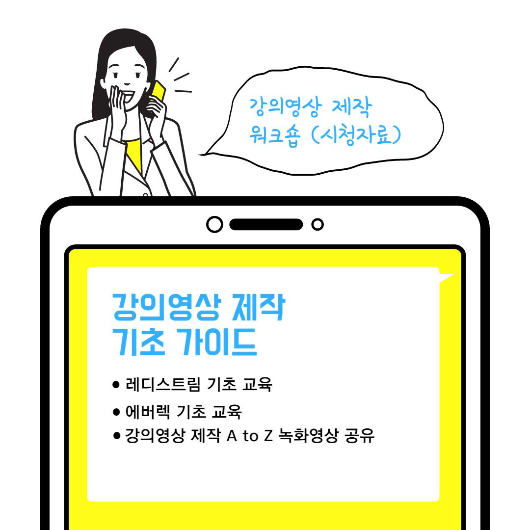 강의영상 제작 기초 가이드 (2021-1-2)